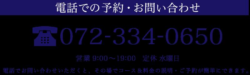 電話でのお問い合わせ:072-334-0650