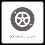 タイヤクリーニング