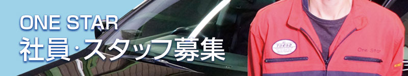 ONE STAR 社員/スタッフ募集中